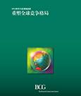 "BCG发布2014年""全球挑战者""百强榜单 全球经济格局转向新兴市场-当代金融家"
