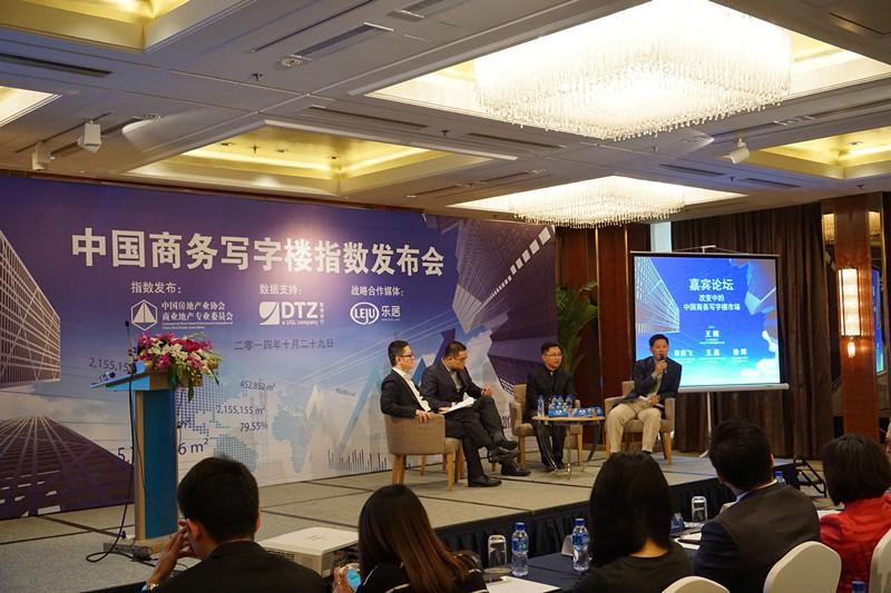 """""""中国商务写字楼指数""""发布大会召开-当代金融家"""