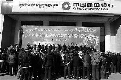 西藏处于少数民族地区,建行西藏区分行在服务上也重点关注西藏特色,为客户量身定制个性化、人性化的服务-当代金融家