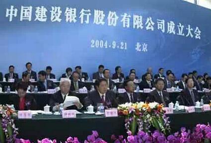 图:中国建设银行股份有限公司成立大会现场-当代金融家