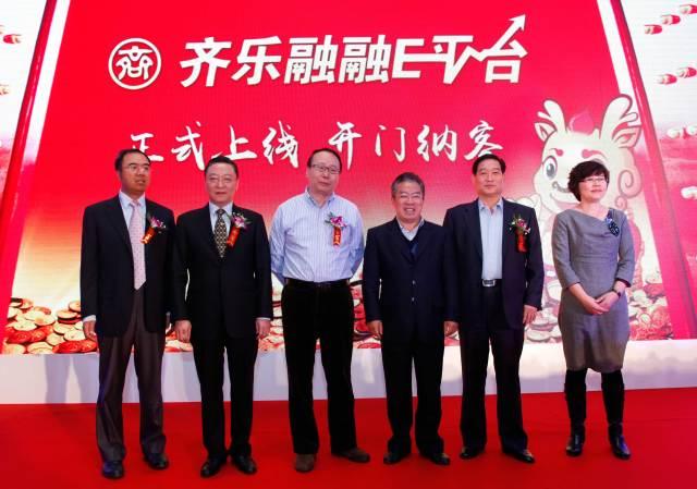"""11月28日,齐商银行在北京召开新闻发布会,宣布旗下""""齐乐融融E""""平台正式上线运行。-当代金融家"""
