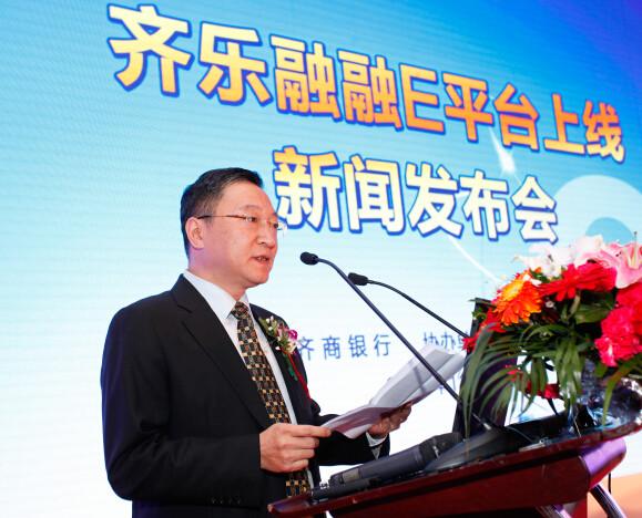 山东省淄博市市委常委、副市长刘晓出席本次发布会并致辞