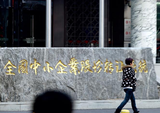 新三板的一个基本特点就是坚持以信息披露为核心,在此挂牌的公司具有规范的信息披露要求和财务透明度,挂牌企业无论是作为收购方还是被收购方,都具有较高透明度。图为北京金融街全国中小企业股份转让系统办公地点-当代金融家