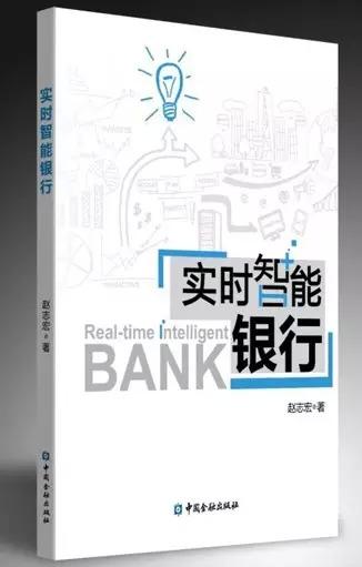 本文为中国银监会非银行金融机构监管部主任李伏安为赵志宏新著《实时智能银行》所作书序。图为《实时智能银行》一书