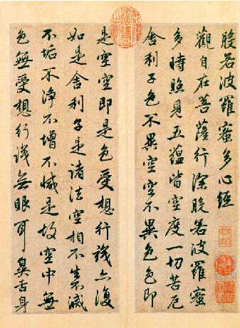 元仁宗在位时,恢复科举,礼遇汉人儒臣,大艺术家赵孟頫即在仁宗朝得到重用。图为赵孟頫行书《心经》局部-当代金融家