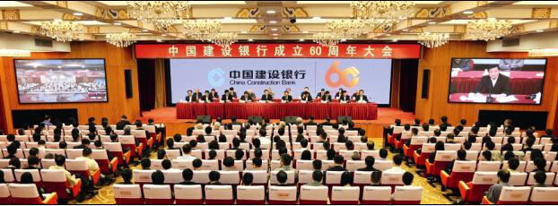 中国建设银行成立60周年大会-当代金融家
