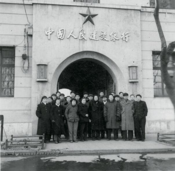 中国建设银行历史照片-当代金融家